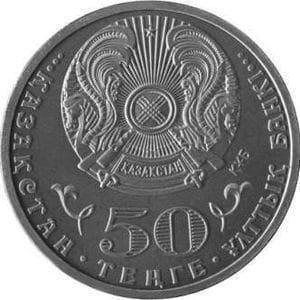 Казахстан, 50 тенге 2015, 550 лет Казахскому ханству