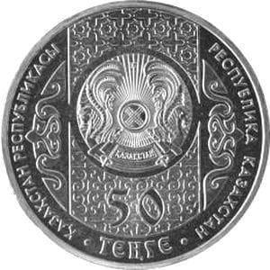 Казахстан 50 тенге 2015 Сказки народов - Ходжа Насреддин