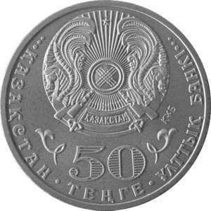 Казахстан 50 тенге 2015 Год Ассамблеи народов Казахстана