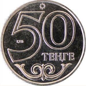 Казахстан, 50 тенге 2015, Города Казахстана - Шымкент