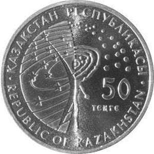 Казахстан 50 тенге 2015 Космос - Венера-10