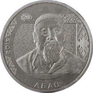 Казахстан, 50 тенге 2015, Портреты на банкнотах - Абай Кунанбаев