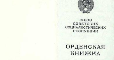 Орденская книжка Тип 7