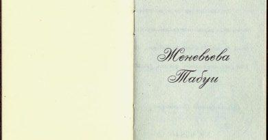 Орденская книжка Тип 11