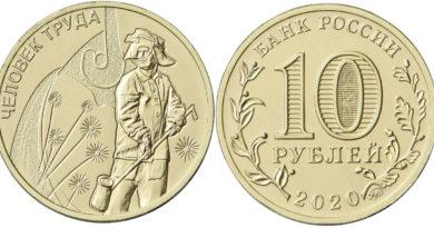 10 рублей 2020 года Работник металлургической промышленности