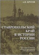Ставропольский край в истории России конец XVIII-XX век  - 98122c132cce0a2836f1f99cd8c5812f.jpg
