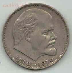 Необычные монеты - ленин-1970.jpg