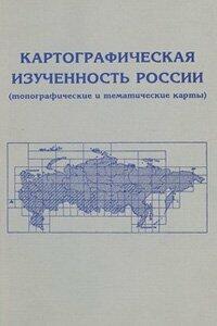 Картографическая изученность России - 1098019.jpg