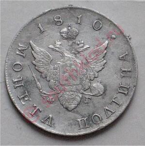 Полтина 1810г - Изображение 001.jpg