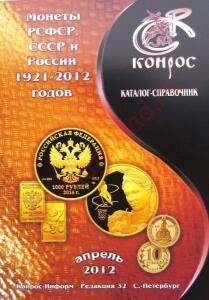 Монеты РСФСР, СССР и России 1921-2012 г ред.32 - Конрос 32 редакция.JPG