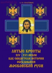 Кресты - ___________________1__________1.jpg