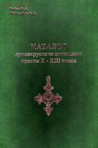 Каталог-ценник крестов и накладок домонгол - Catalog-wearable-Christian-crosses-period-of-Kievan-Rus.jpg