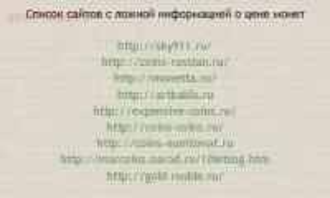 FAQ по нумизматике. - image.jpg