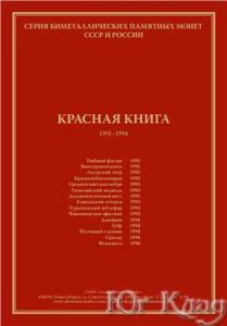 Красная книга 1991-1994гг. Каталог 2010г. - Красная книга.jpg