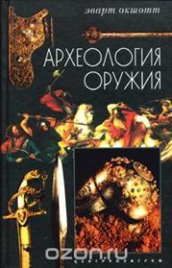 Э. Окшотт Археология оружия - 1000134328.jpg