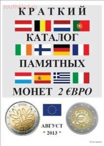 Краткий каталог памятных монет 2 ЕВРО - 4ffce569fbde.jpg