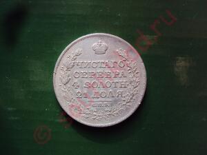1 рубль 1818 год - Изображение 003.jpg