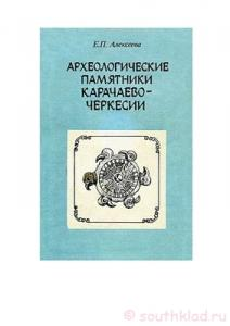 Археологические памятники Карачаево-Черкесии - 694902.jpg