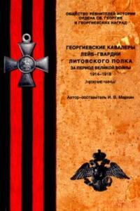помогите с книгой по Георгиевским ковалерам - post-22241-1293885252.jpg