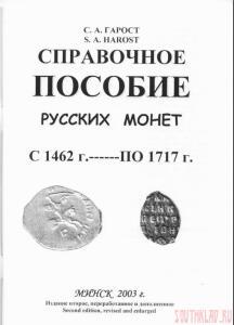 Справочное пособие русских монет с 1462 г. по 1717 г - gapost.jpg