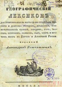 Географический лексикон. Составлен А.Башкатовым - Leksikon.jpg