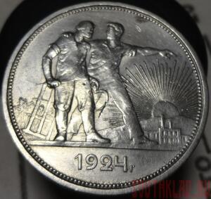 Способы чистки серебряных монет - Рубль 1924.JPG