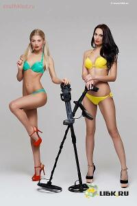 Девушки с металлоискателем - 6868wwwlibkru.jpg