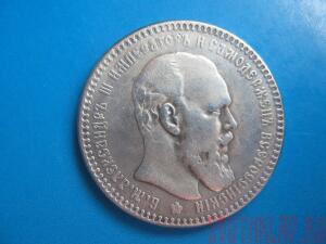 Рубль 1888 года - IMG_8414.JPG