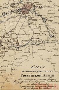 Карты военных действий в войне 1812 года. - 921bdb1b0e3fa3c8ec645890a89940c4.jpg