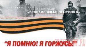 Георгиевская лента. - article49203.jpg