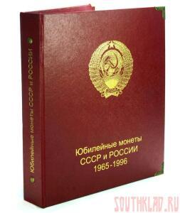 Альбом для юбилейных монет СССР 1965-1996 гг - img_6429_0(2).jpg