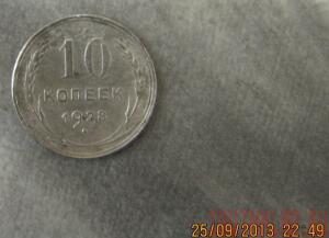 Способы чистки серебряных монет - IMG_1298.JPG