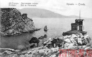 Крым - Ласточкино гнездо. - Ласточкино гнездо раньше..jpg