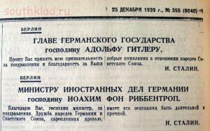 Неизвестная война - 141353734.jpg