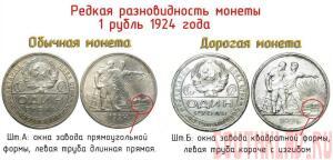 Немного о разновидностях - 1 рубль 1924 года.jpg