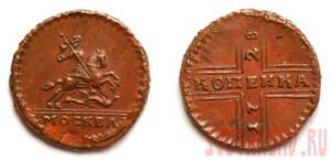 Копейка 1728-1729 годов - kop-8.jpg