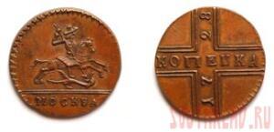 Копейка 1728-1729 годов - kop-9.jpg