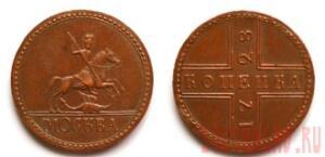 Копейка 1728-1729 годов - kop-10.jpg