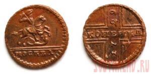 Копейка 1728-1729 годов - kop-13.jpg