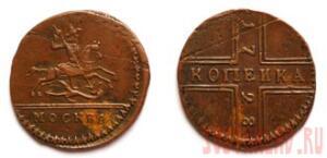 Копейка 1728-1729 годов - kop-81.jpg