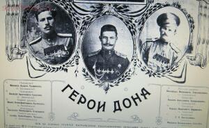 Георгиевские кавалеры Дона. - PICT9949.JPG
