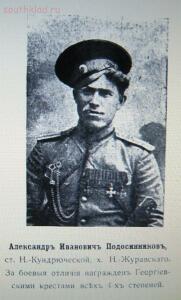 Георгиевские кавалеры Дона. - PICT9941.JPG