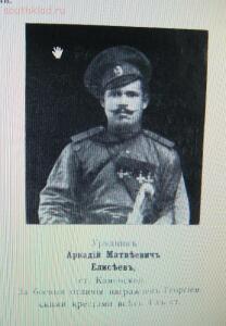 Георгиевские кавалеры Дона. - PICT9953.JPG