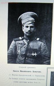 Георгиевские кавалеры Дона. - PICT9954.JPG