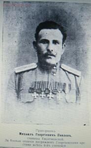 Георгиевские кавалеры Дона. - PICT9959.JPG