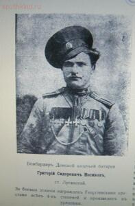 Георгиевские кавалеры Дона. - PICT9966.JPG
