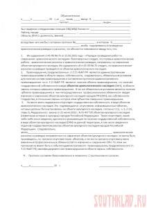 Задержание копарей по ст. 7.15 КоАП РФ - 0001.jpg