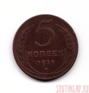 5 копеек 1924 года - 001 - копия (5).jpg