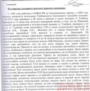Дела в отношении поисковиков по ст. 243.2 УК РФ - 8 Протокол допроса Коцарь СН.jpg