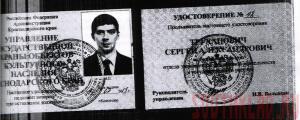 Дела в отношении поисковиков по ст. 243.2 УК РФ - 032 Удостоверение Трухановича.jpg